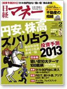 日経マネー2013年2月号