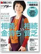 日経ビジネス×日経マネー2013年2月号