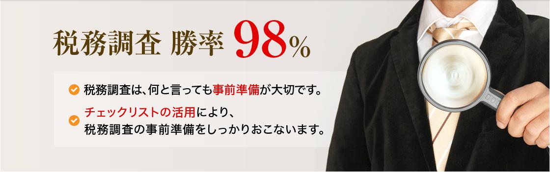 税務調査 勝率98%